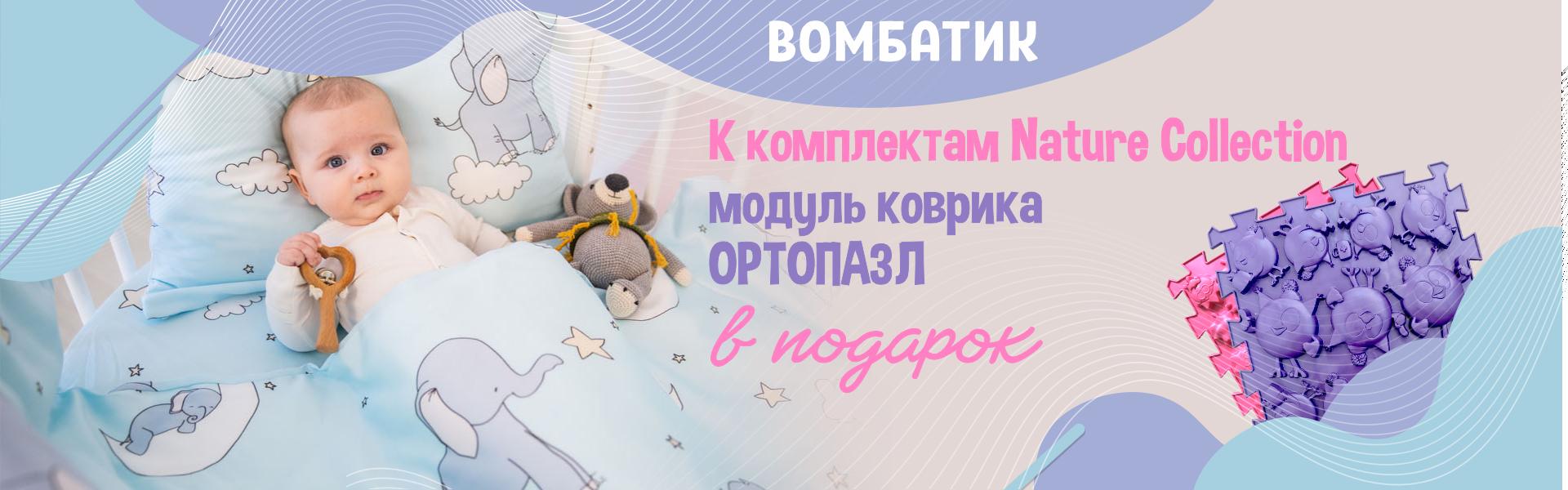 Бомбатик+орто