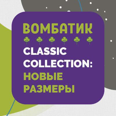 Встречайте - новинки в Classic Collection - 1,5 комплекты постельного белья!
