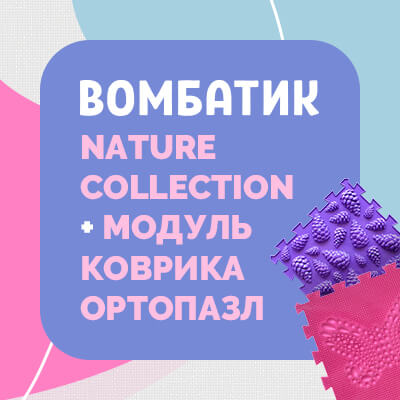 Модуль коврика ОРТОПАЗЛ в подарок при покупке любого комплекта ВОМБАТИК Nature Collection